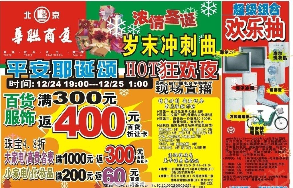 华联商厦 圣诞节 超市海报 促销海报 报纸广告 源文件 矢量
