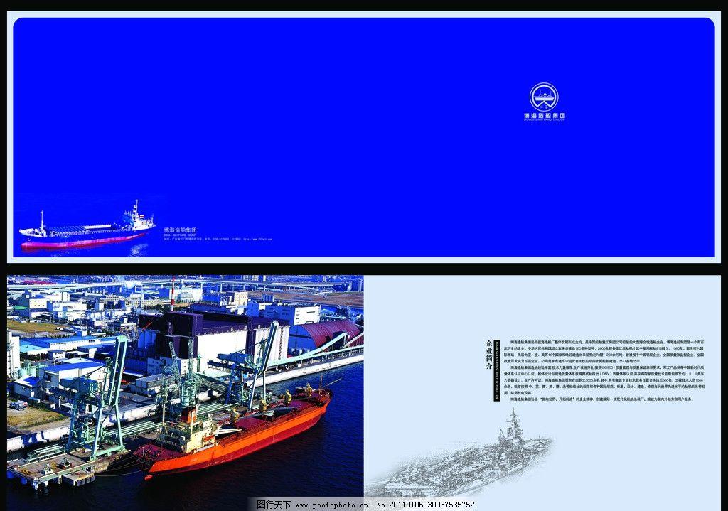 海洋 集装箱 航空母舰 大海 运输 psd源文件设计作品 海报设计 广告