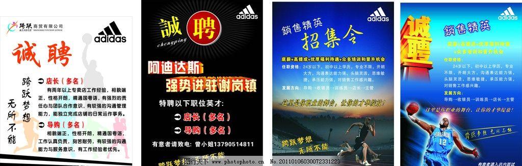 招聘 阿迪达斯招聘 诚聘 篮球 运动员 剪影 海报设计 广告设计 矢量图片