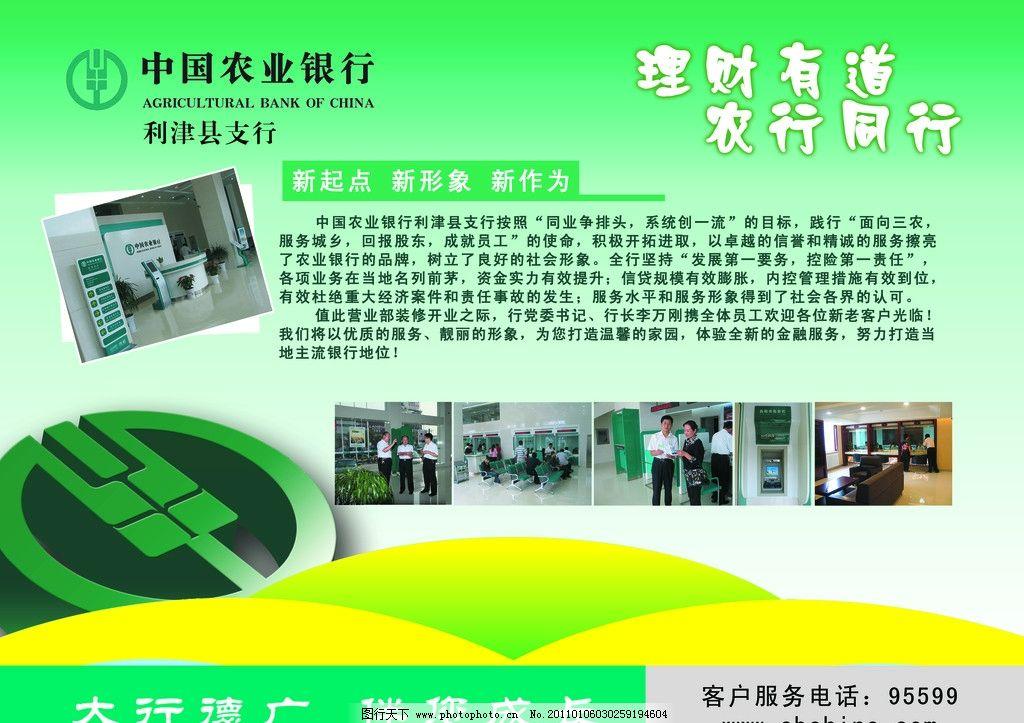 设计图库 广告设计 展板模板  农行形象期刊 中国农业银行 理财有道