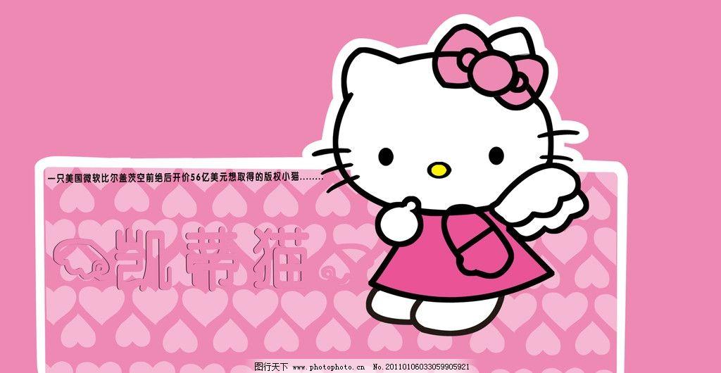 凯蒂猫 kt猫 心形 小猫 可爱猫 带翅膀的猫 粉色背景 psd分层素材 源