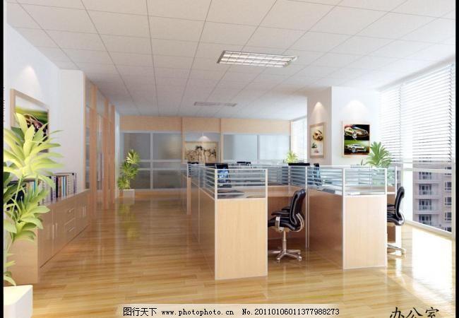 办公室图片免费下载 72dpi jpg 办公室 工装 工装设计 环境设计 设计