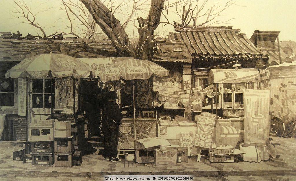 东冠英胡同 素描 铅笔素描 风景素描 北京胡同 老北京 民居 建筑