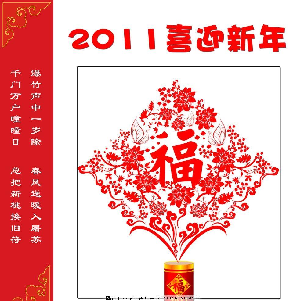 春节剪纸春字教程图解