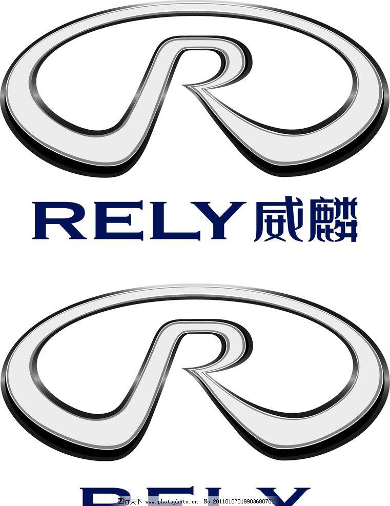 奇瑞威麟 奇瑞 威麟 奇瑞logo 矢量 企业logo标志 标识标志图标 eps