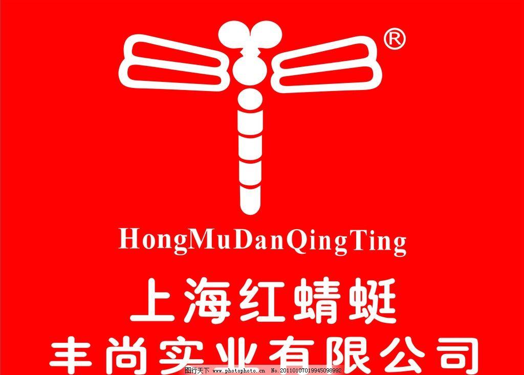 上海红蜻蜓丰尚实业有限公司 上海红蜻蜓 企业logo标志 标识标志图标