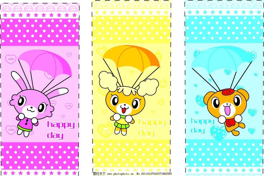 可爱封面设计 卡通封面 可爱卡通 笔 兔子 卡通 降落伞 熊 封面设计