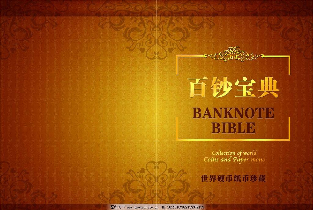 收藏证书 金色 百钞宝典 花纹 书籍封面 包装设计 广告设计模板