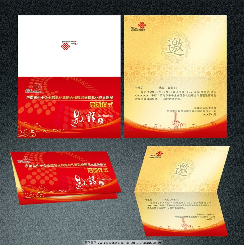 中国联通 启动仪式 邀请函图片图片