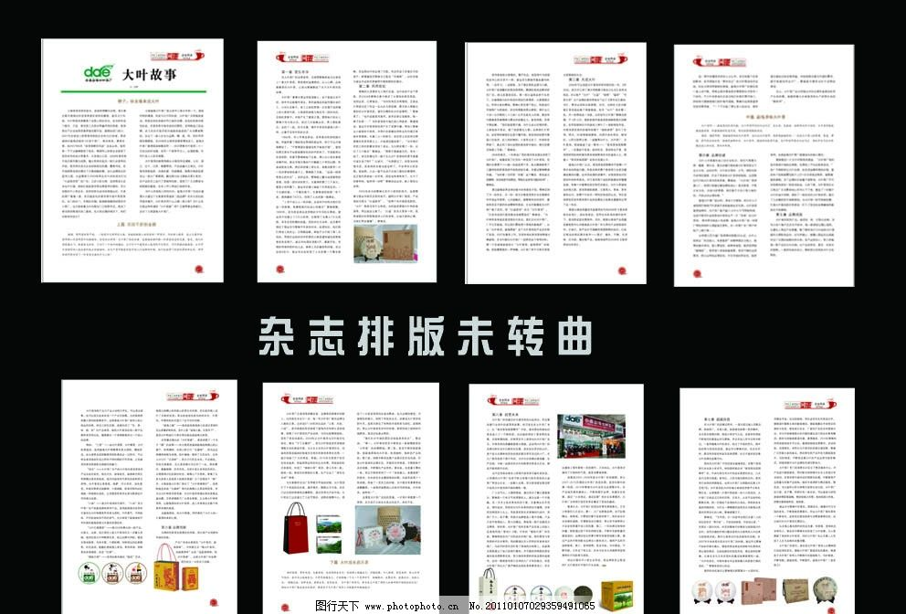杂志设计 茶 版式设计 页眉页脚 未转曲 大叶普洱茶 企业风采
