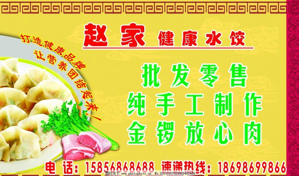 水饺宣传名片_水饺名片图片_名片卡片_广告设计_图行天下图库