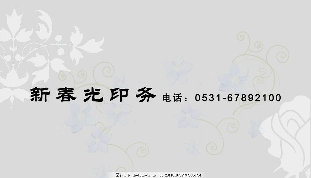名片背景 灰色背景图 花纹 渐变花朵 名片设计 广告设计模板 源文件