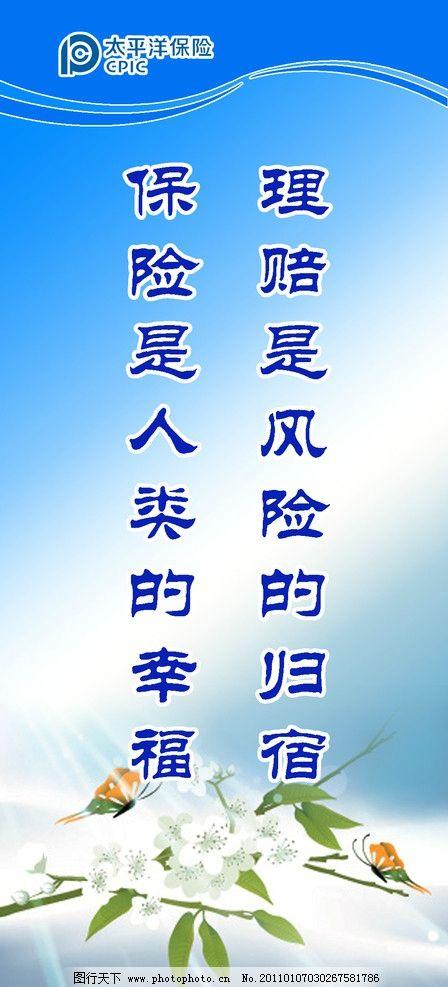 太平洋保险展板背景模版图片