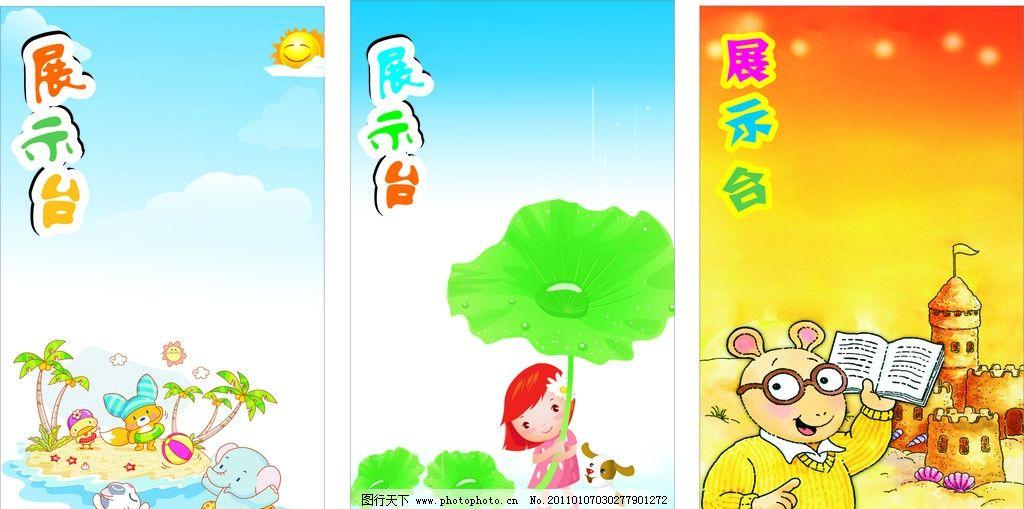 校园展板背景 卡通人物 展示台 动物 渐变 太阳 校园设计 矢量