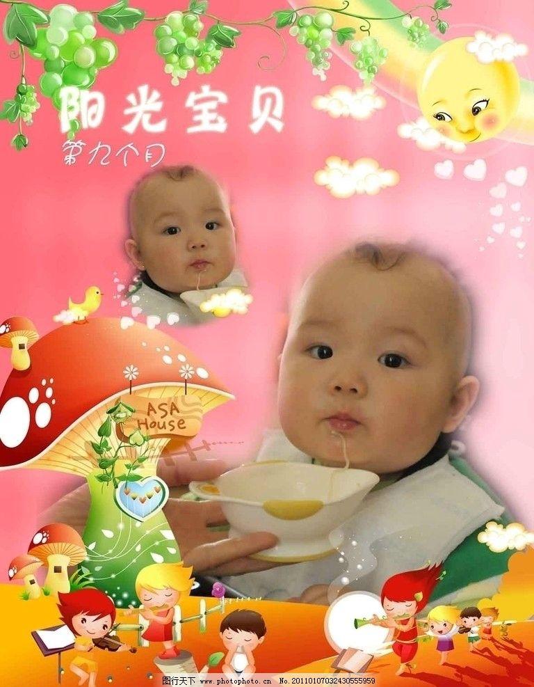 成长海报 春天的小燕子 卡通背景 儿童背景 花朵 蘑菇 第九个月