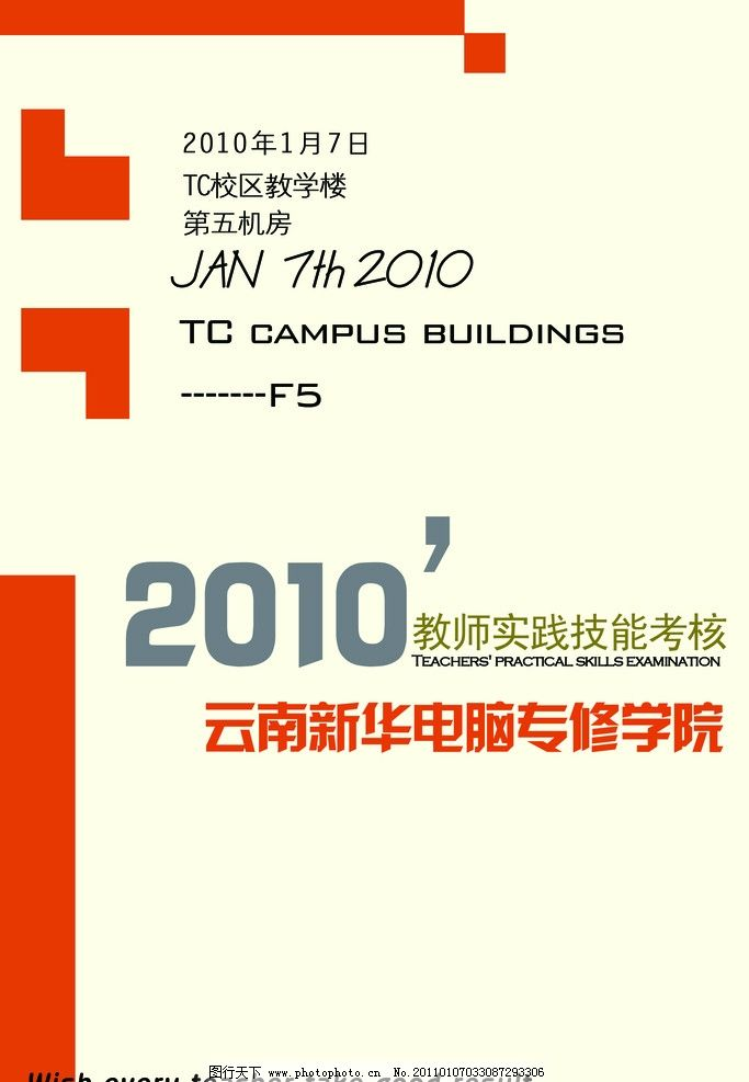 通知海报 通知 海报 橙色 黄色 时间 地点 2010 实践 技能 考核 正考