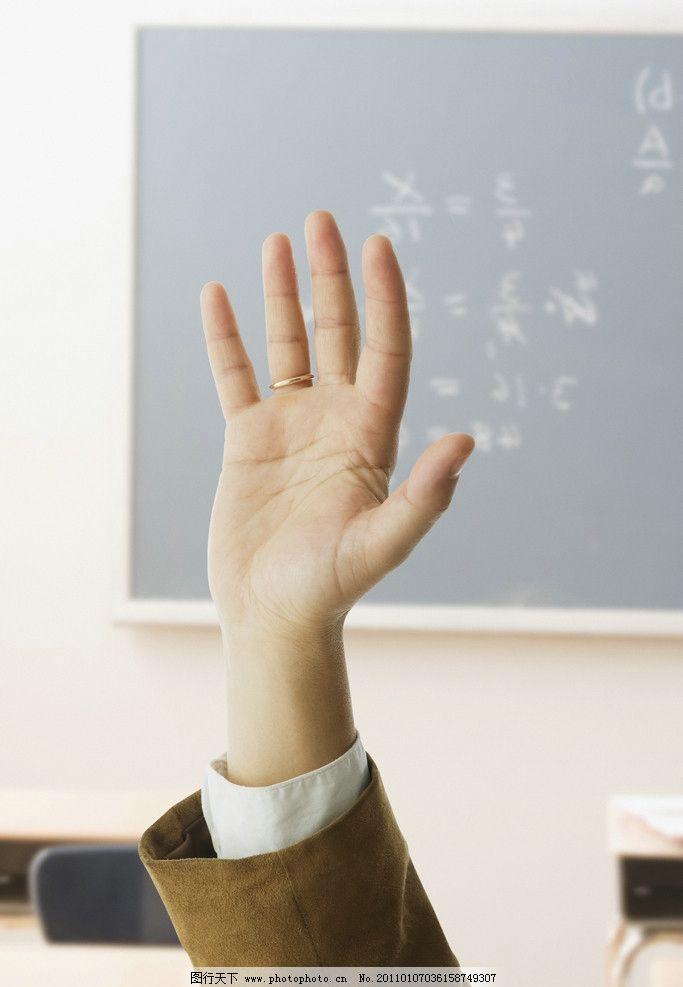 举手回答问题 动图