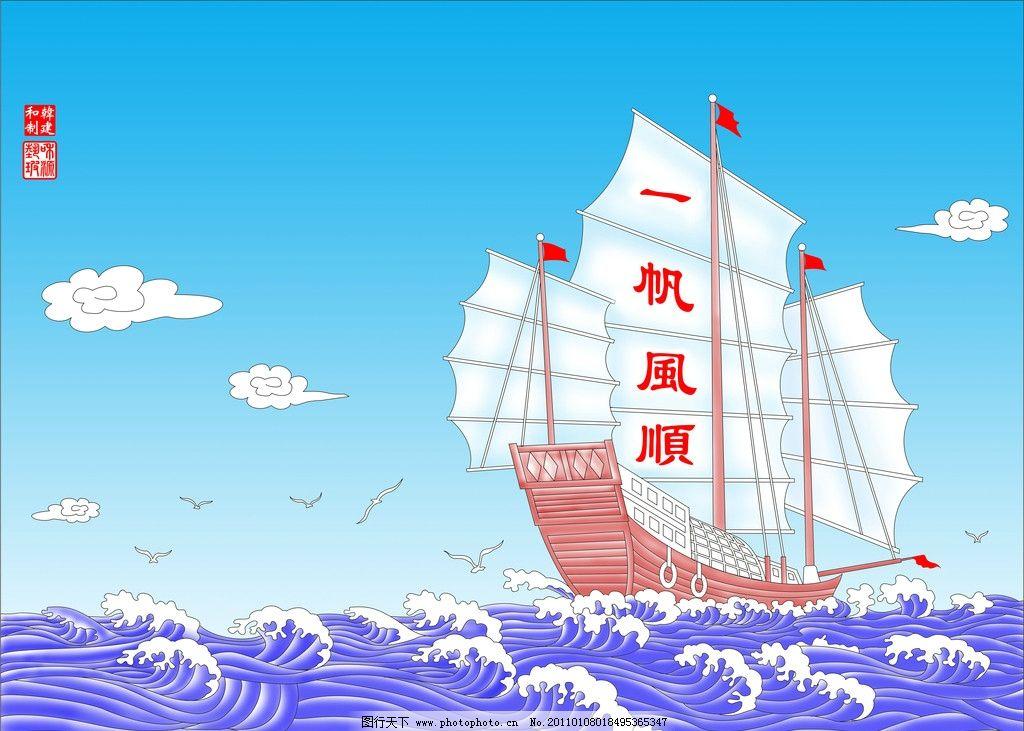 风景图片一帆风顺
