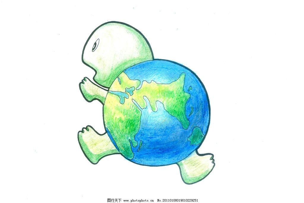 乌龟 地球 彩铅画 素描 创意 彩铅图形创意 绘画书法 文化艺术 设计