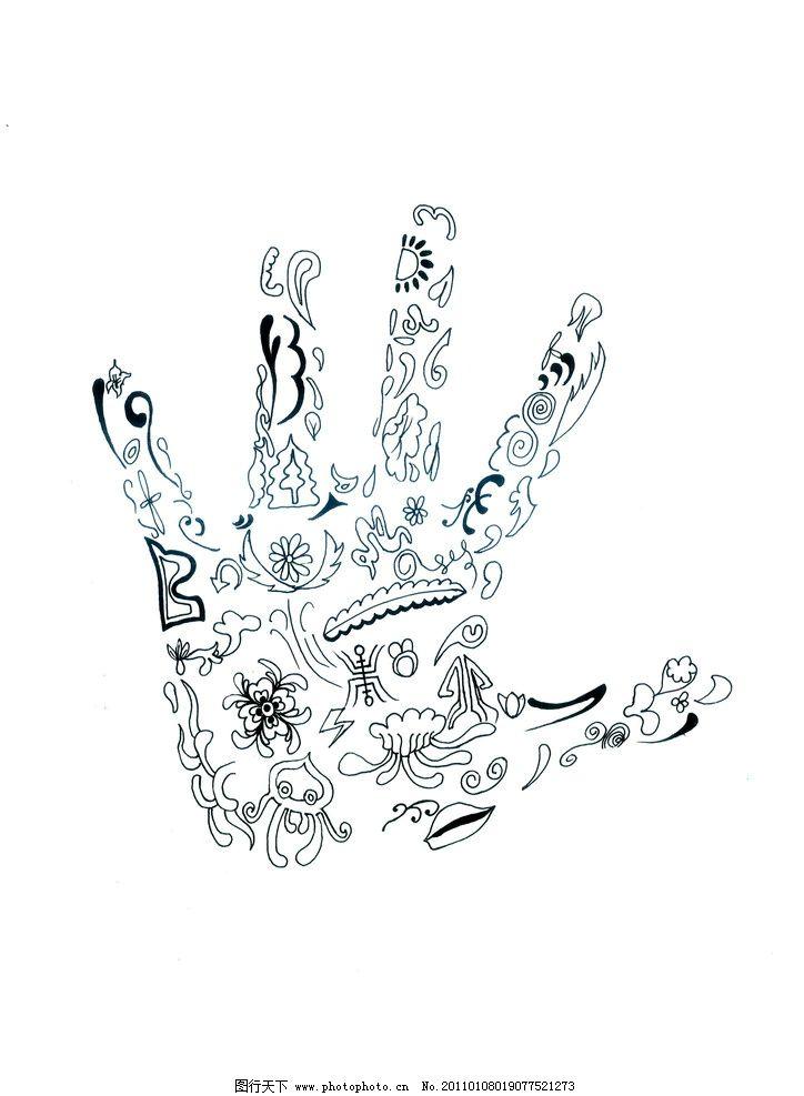 圖形創意 手 傳統 紋樣 彩鉛圖形創意 繪畫書法 文化藝術 設計 72dpi