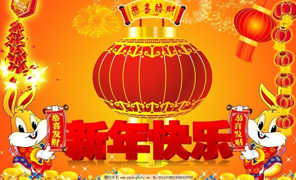 新年快乐 节日 喜庆 春节 灯笼 免子 过年 鞭炮 背景 金币