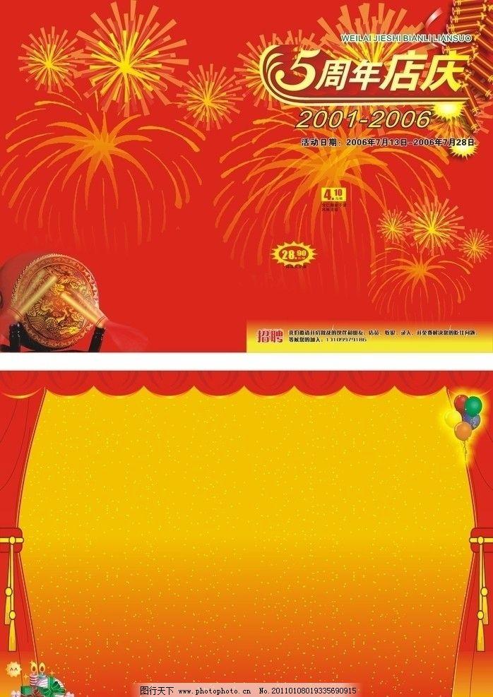 罗鼓 红色背景 气球 矢量 礼盒 背景帐幕 爆炸形状 黄色礼花 春节