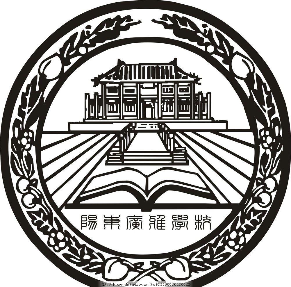 广东阳东广雅小学 公共标识标志 标识标志图标 矢量 cdr