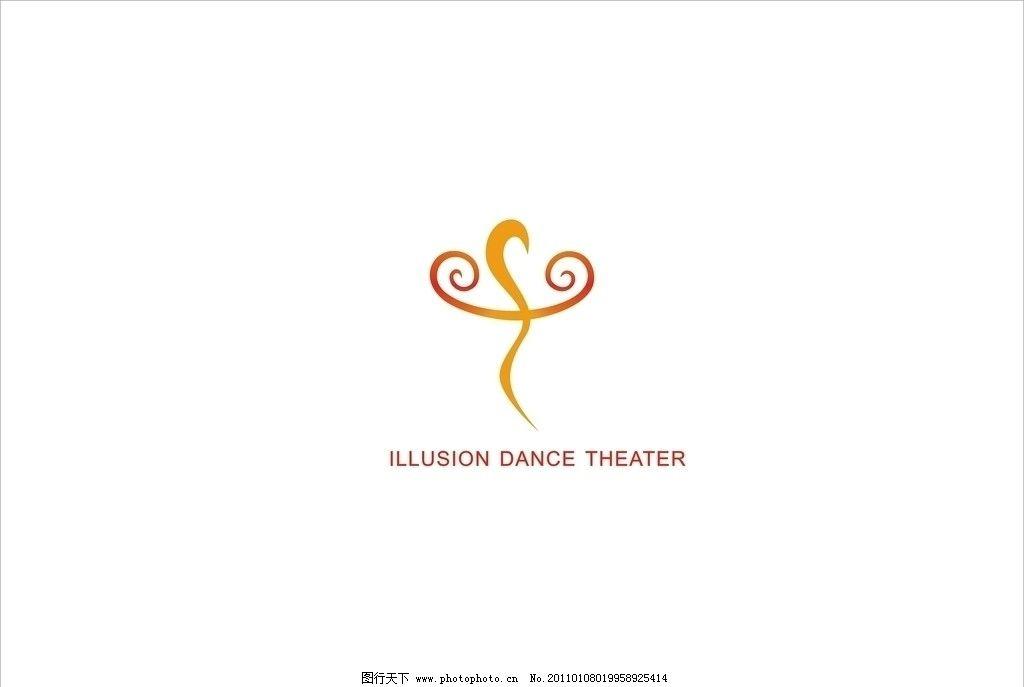标志设计 红色 橙色 美好的未来 舞剧团 优美的 企业logo标志 标识