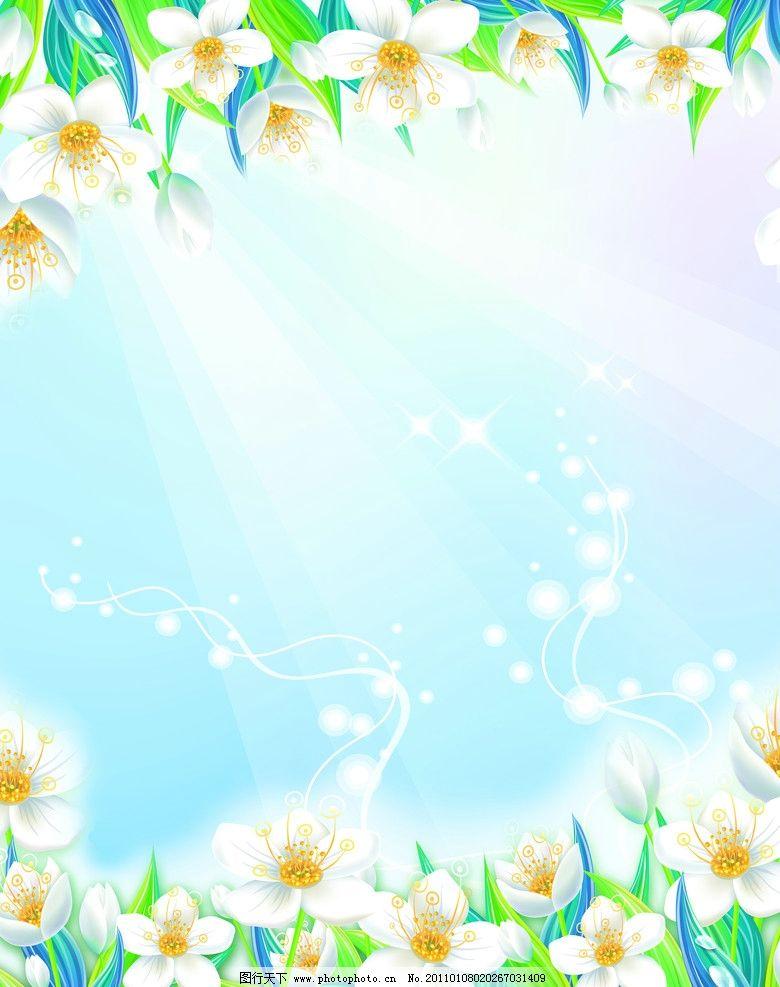 朝气蓬勃 白色花 银色 对称 星星 阳光 彩虹 兰色 背景 移门