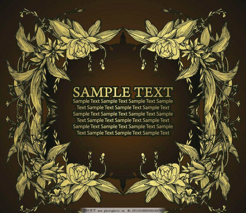 手绘欧式古典花纹花边边框图片