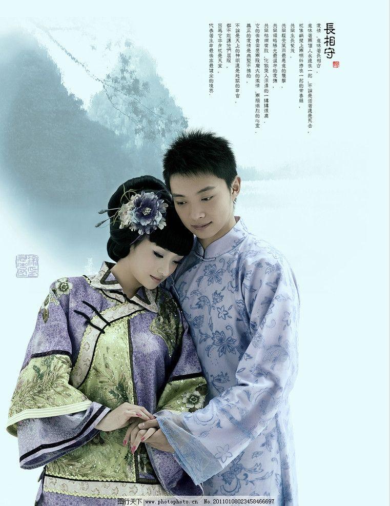 长相守 双人 结婚照 情侣 夫妻 古装 水墨 人物写真 人物图库 设计