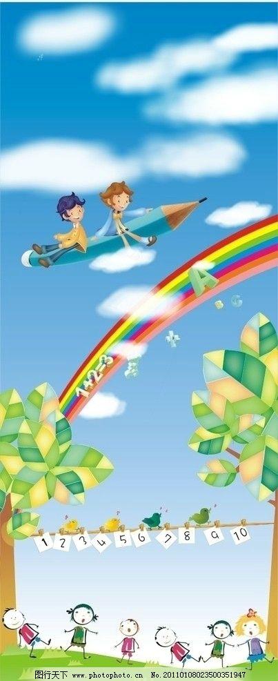 幼儿园 儿童 彩虹 笔云 卡通 可爱 孩子 矢量人物