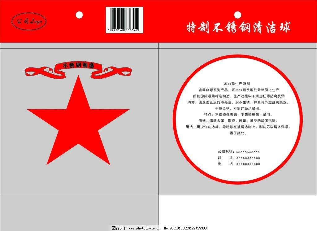钢丝球包装图片,清洁球 红五星 圆形 特制不锈钢 制造