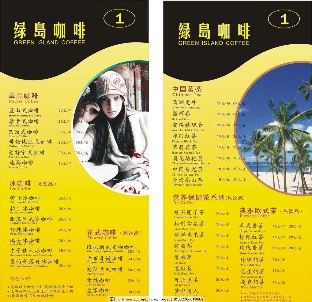 绿岛咖啡台牌 西餐 价目表 桌牌 宣传页 矢量