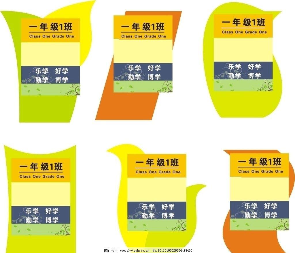 班牌 学校 小学生 童趣 班级指示 班别 动物形状 绿色 橙色 黄色 蓝色