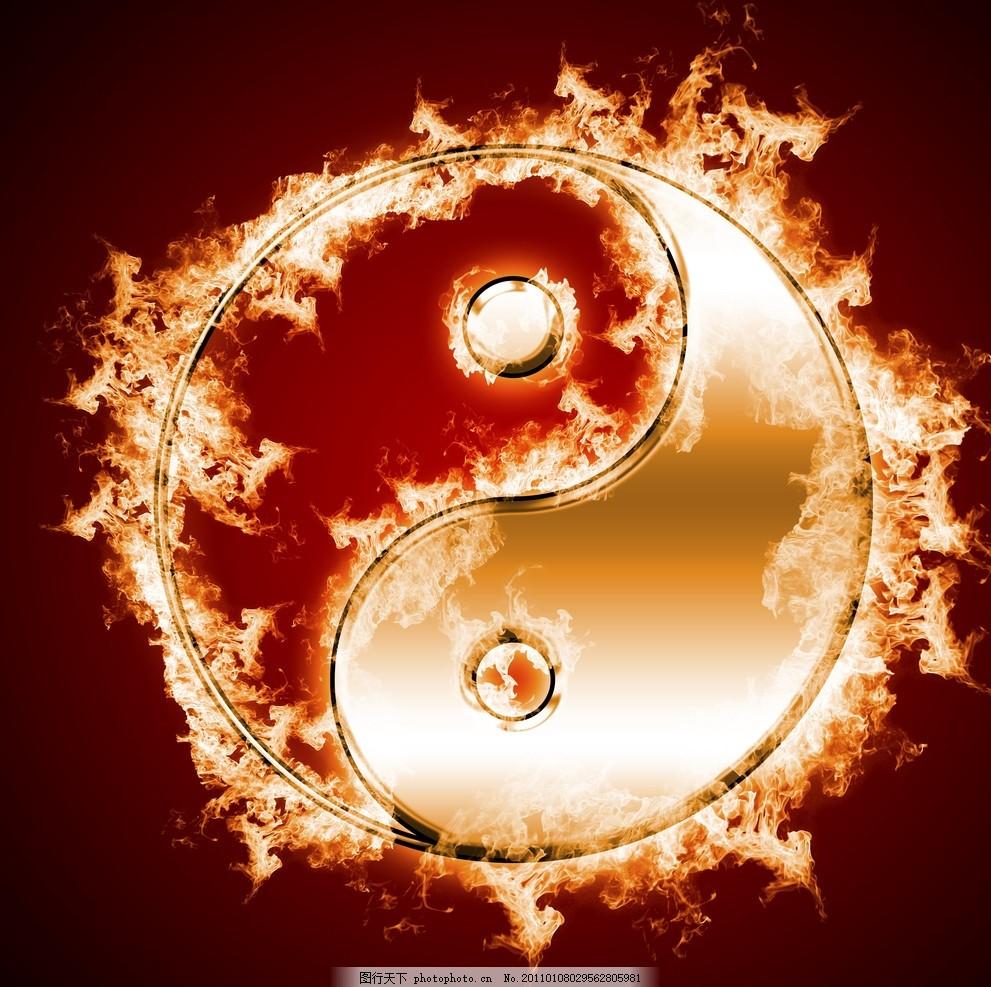 太极图案火焰 红色火焰 燃烧 创意设计