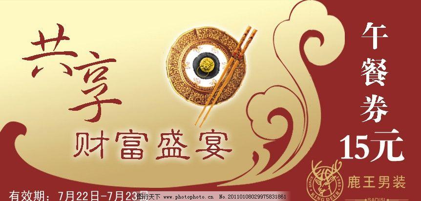 餐券 花纹 盘子 筷子 名片设计 广告设计模板 源文件