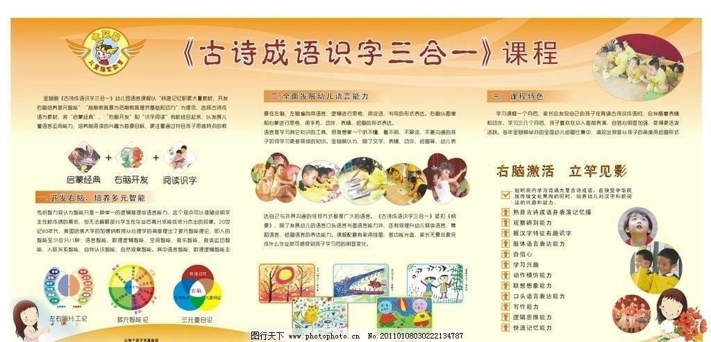 幼儿园宣传喷绘 幼儿园 宣传 宣传栏 金翅膀 展板 古诗 成语 儿童