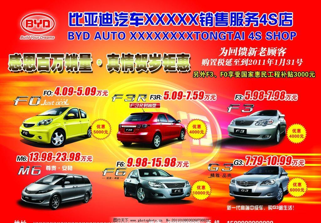 比亚迪汽车贺岁钜惠广告图片