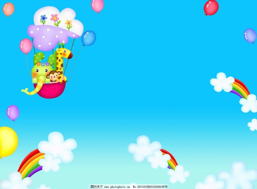 可爱卡通 气球 动物 彩虹 美丽天空 其他模版 广告设计模板 源文件