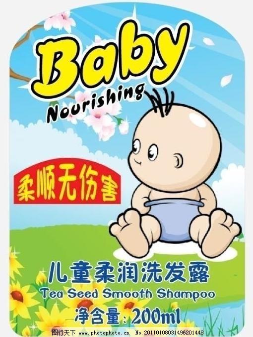 儿童 洗发露 桃花 菊花 草地 河流 阳光 白云 蓝天 卡通 柔润 可爱 标