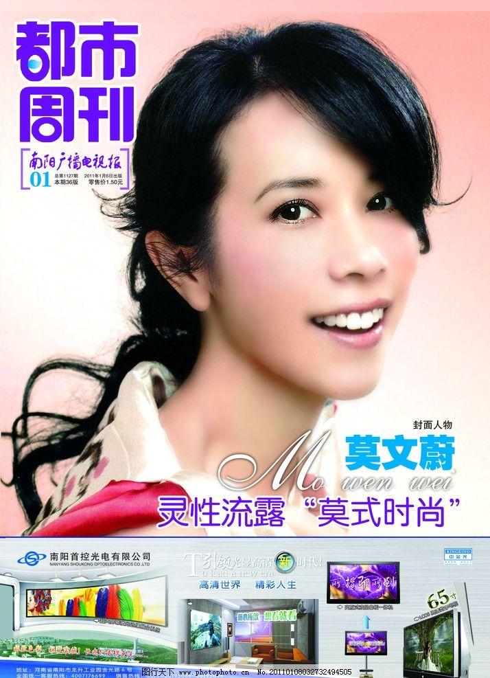 杂志封面 莫文蔚 美女 明星 美女明星 高清电视      人物 psd分层