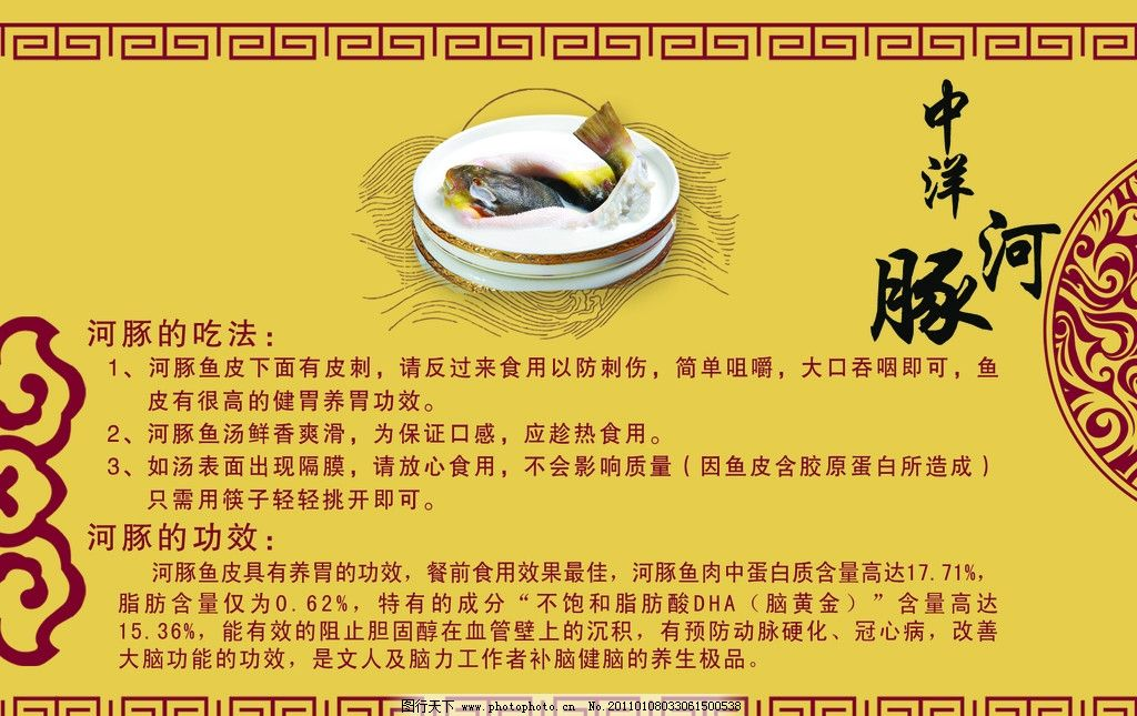 中洋河豚 中国风 底纹 边框 宣传单 源文件