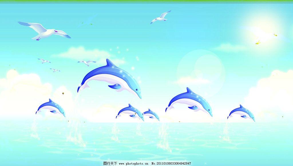 海豚情趣 海豚 大雁 雁 河豚 太阳 大海 浪花 云彩 云 白云 水珠 水滴