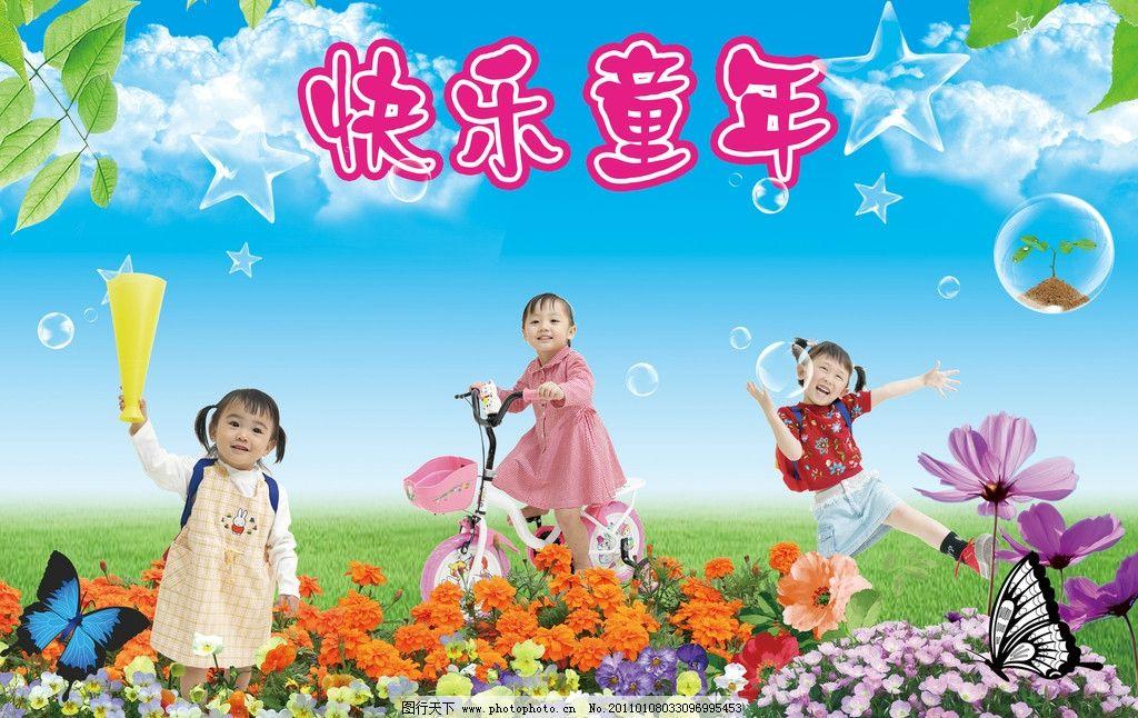 形容快乐童年的成语图片 150342 1024x646