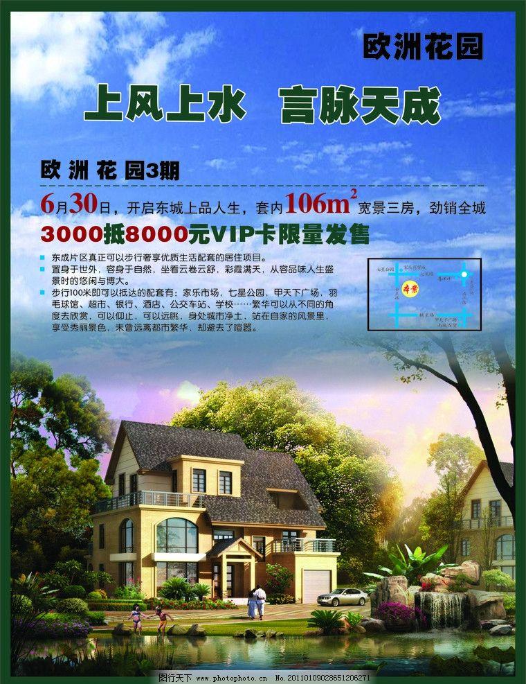 欧洲花园宣传单图片_家居设计_环境设计_图行天下图库