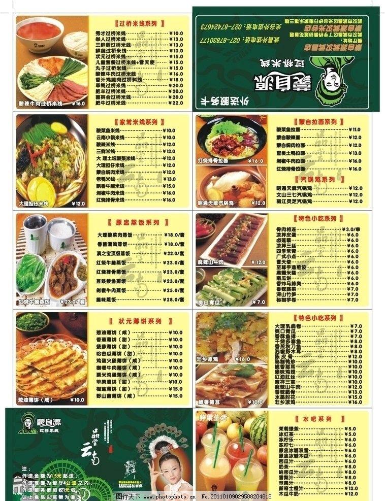 快餐宣傳單 餐飲 美食圖片 過橋米線 水果拼盤 特色小吃 餅 廣告設計