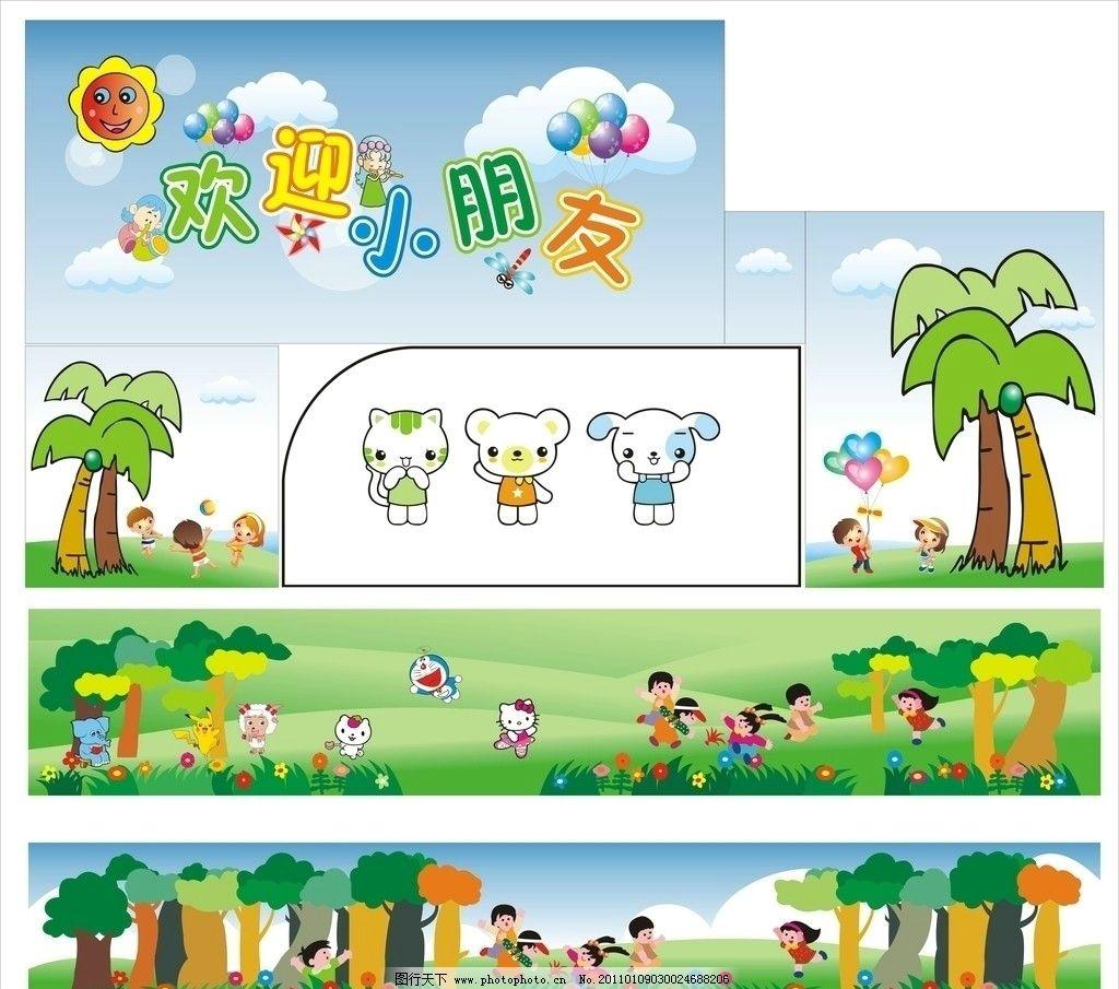 幼儿园背景 矢量儿童 矢量动物 树 活动背景 海报设计 广告设计 矢量