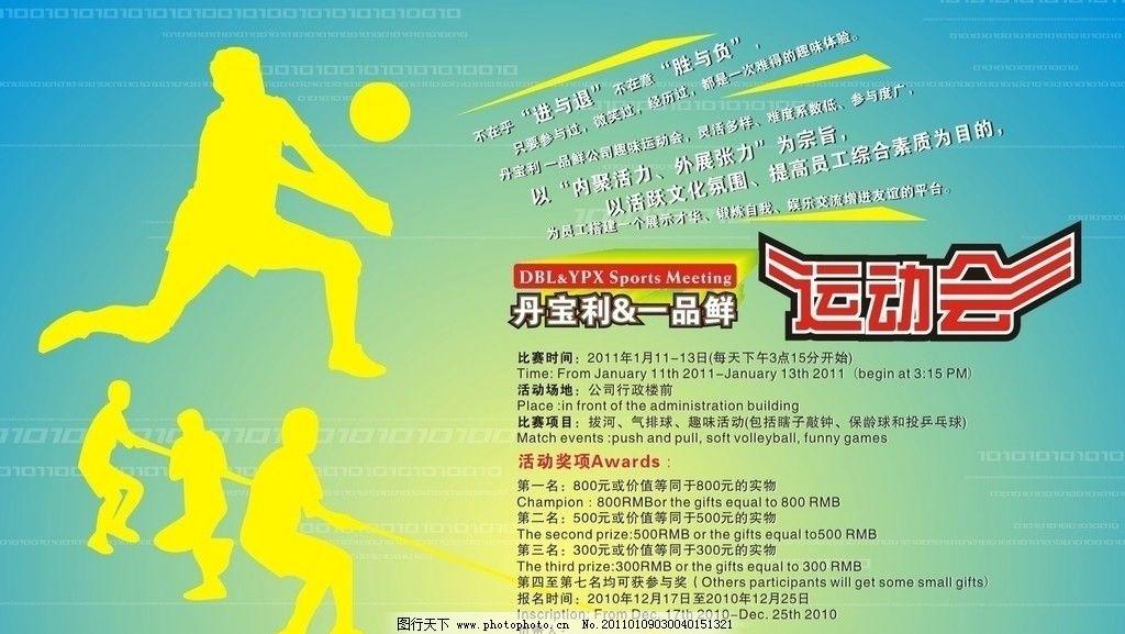 运动会海报 海报设计 广告设计 矢量图库 拔河 气排球 参加人员