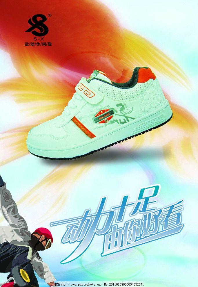 鞋子海报 背景 海报背景 展架背景 名片背景 抽象背景 人物 海报设计